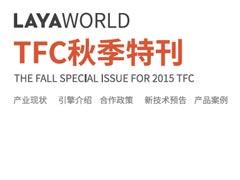 HTML5干货:LAYAWORLD  TFC秋季特刊