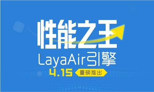H5引擎性能之王LayaAir 今日发布,HTML5将步入重度精品时代