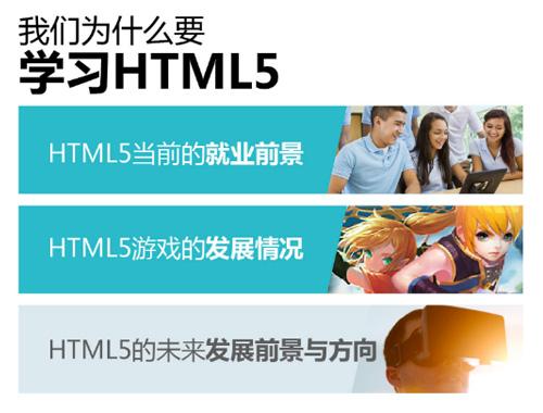 HTML5技术成校园新宠 Layabox引擎走进大学课堂